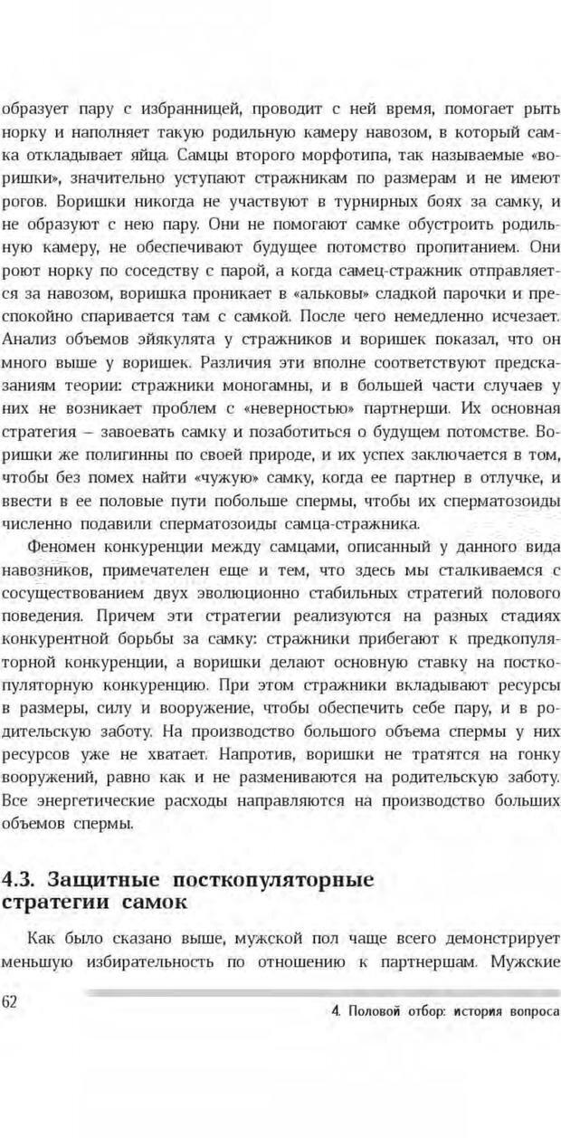 PDF. Антропология пола. Бутовская М. Л. Страница 58. Читать онлайн