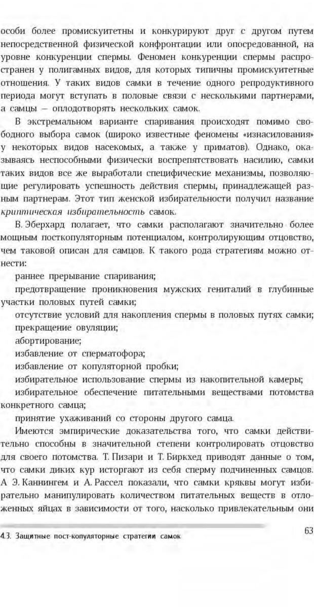 PDF. Антропология пола. Бутовская М. Л. Страница 59. Читать онлайн