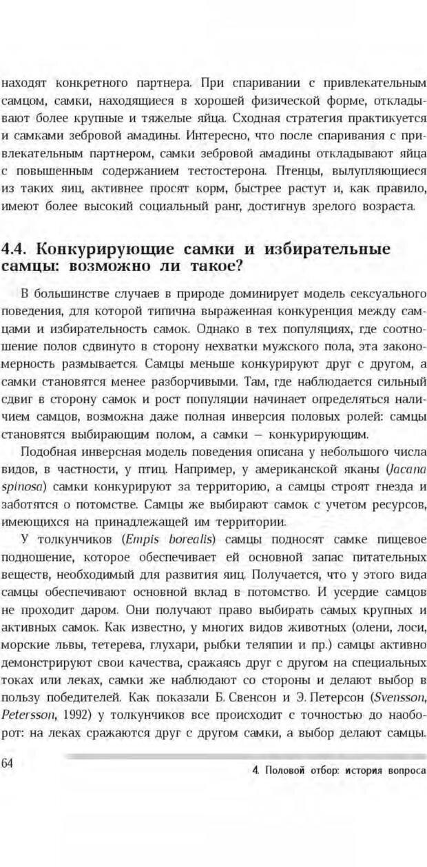 PDF. Антропология пола. Бутовская М. Л. Страница 60. Читать онлайн