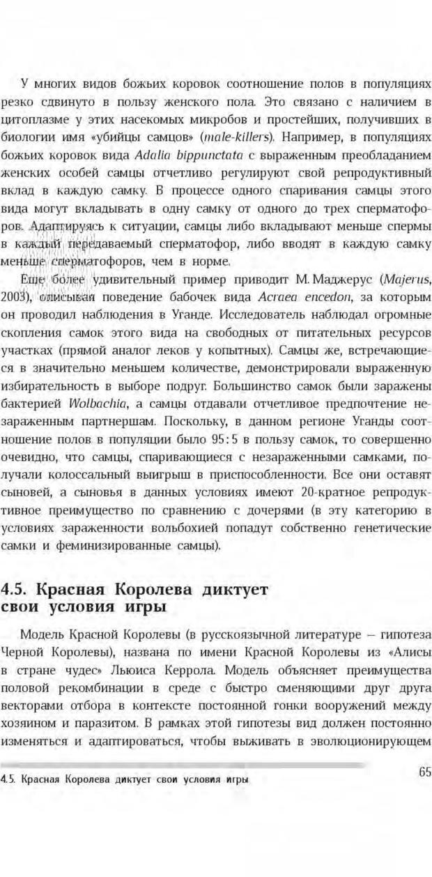 PDF. Антропология пола. Бутовская М. Л. Страница 61. Читать онлайн