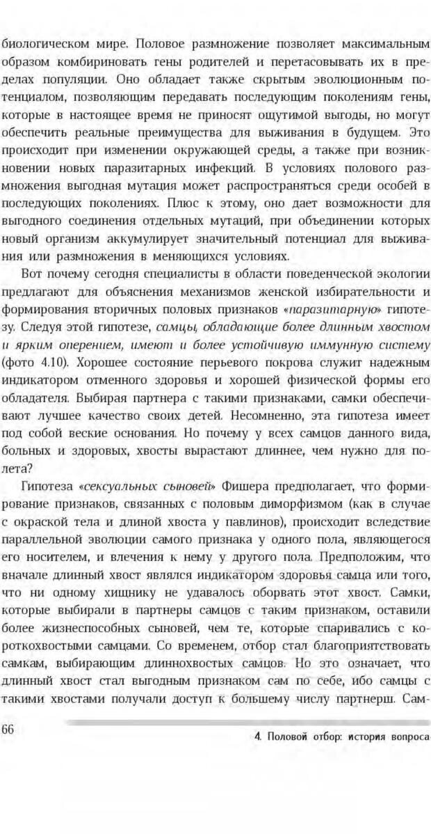 PDF. Антропология пола. Бутовская М. Л. Страница 62. Читать онлайн