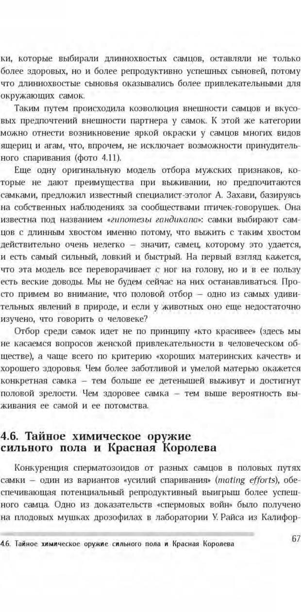 PDF. Антропология пола. Бутовская М. Л. Страница 63. Читать онлайн