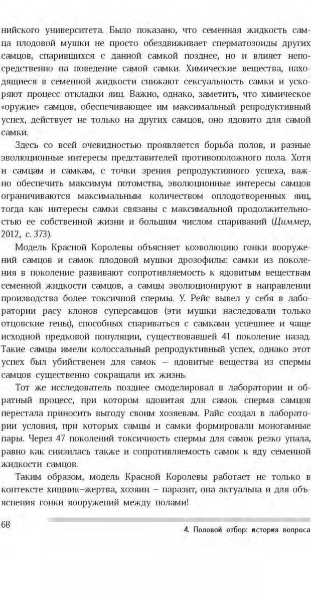 PDF. Антропология пола. Бутовская М. Л. Страница 64. Читать онлайн