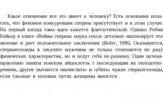 PDF. Антропология пола. Бутовская М. Л. Страница 65. Читать онлайн