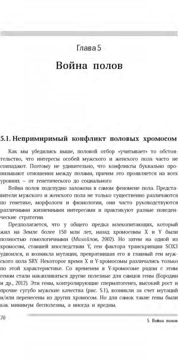 PDF. Антропология пола. Бутовская М. Л. Страница 66. Читать онлайн