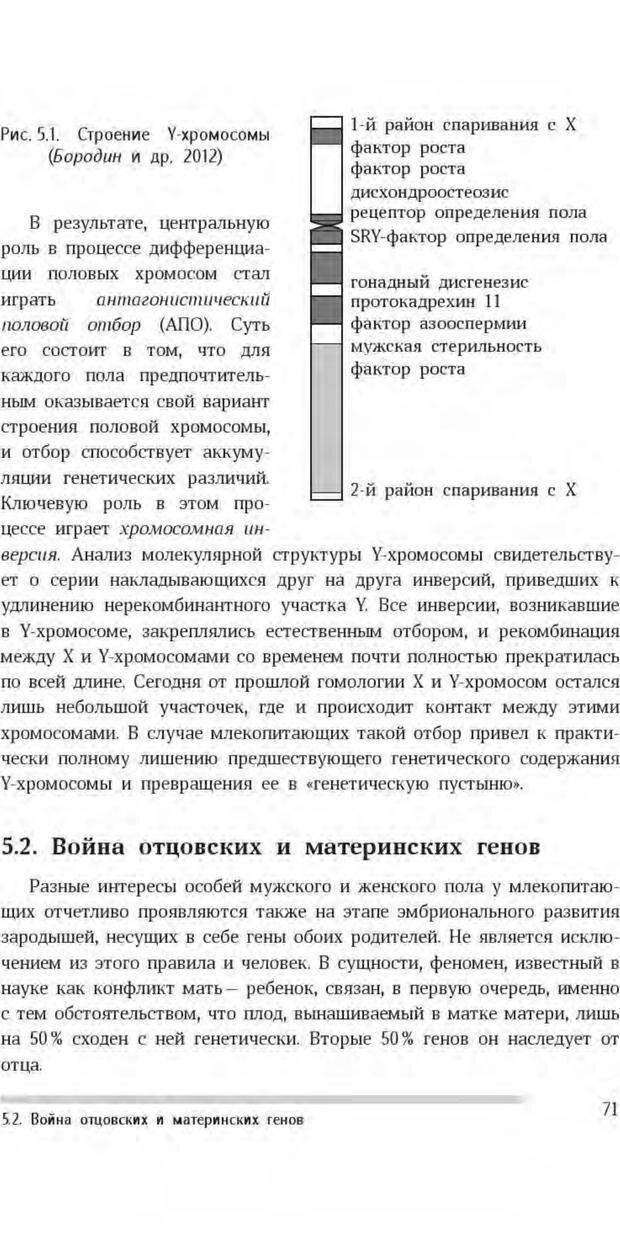 PDF. Антропология пола. Бутовская М. Л. Страница 67. Читать онлайн