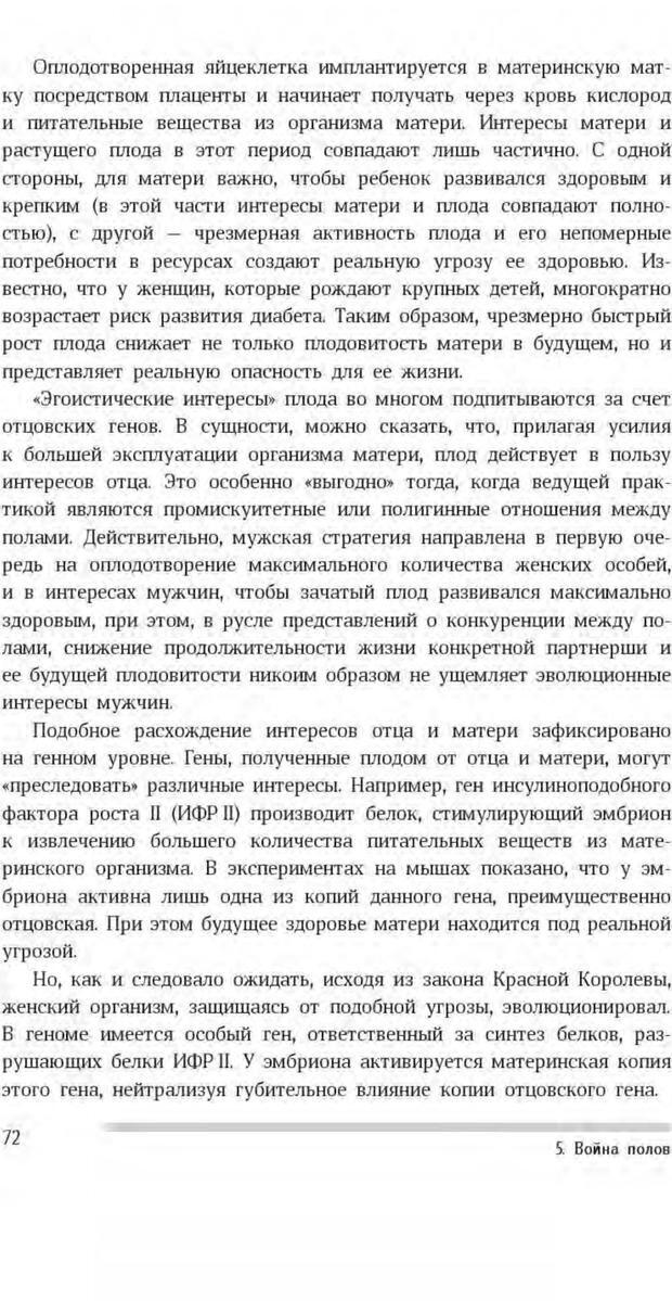 PDF. Антропология пола. Бутовская М. Л. Страница 68. Читать онлайн