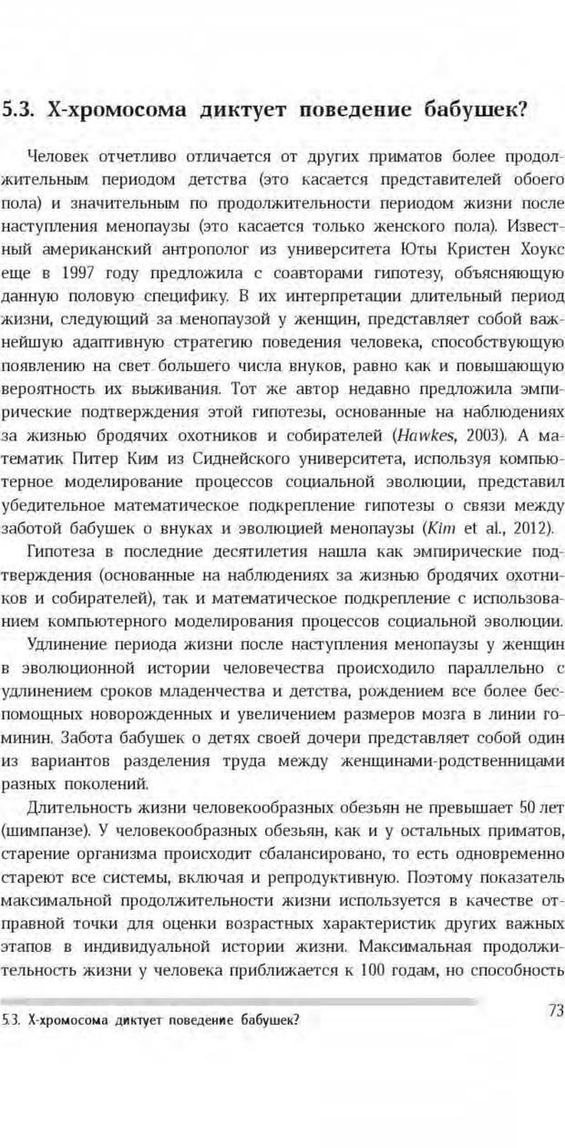 PDF. Антропология пола. Бутовская М. Л. Страница 69. Читать онлайн