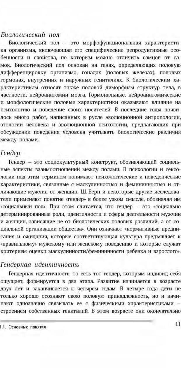 PDF. Антропология пола. Бутовская М. Л. Страница 7. Читать онлайн