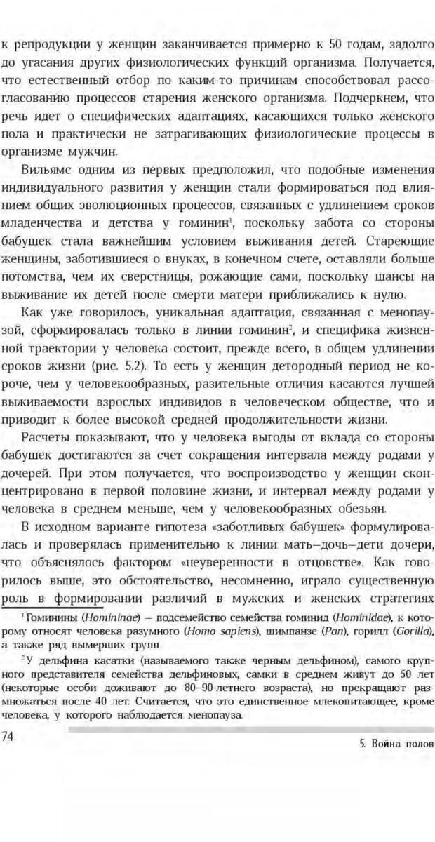 PDF. Антропология пола. Бутовская М. Л. Страница 70. Читать онлайн