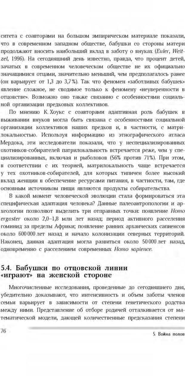 PDF. Антропология пола. Бутовская М. Л. Страница 72. Читать онлайн