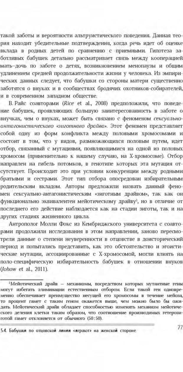 PDF. Антропология пола. Бутовская М. Л. Страница 73. Читать онлайн