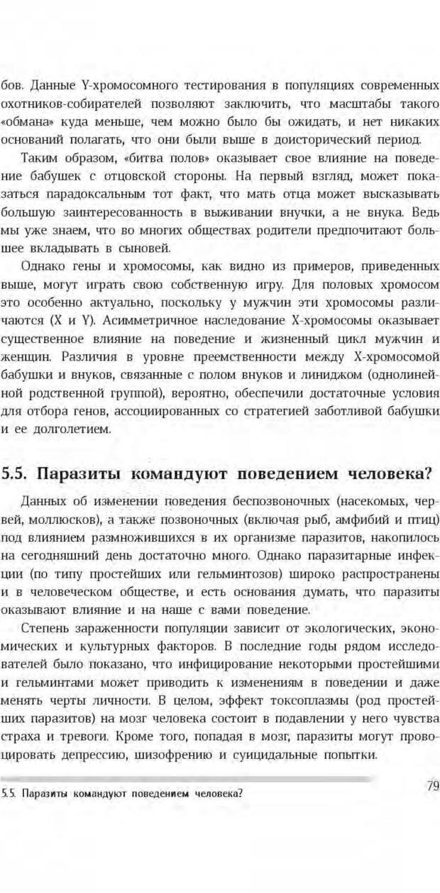 PDF. Антропология пола. Бутовская М. Л. Страница 75. Читать онлайн