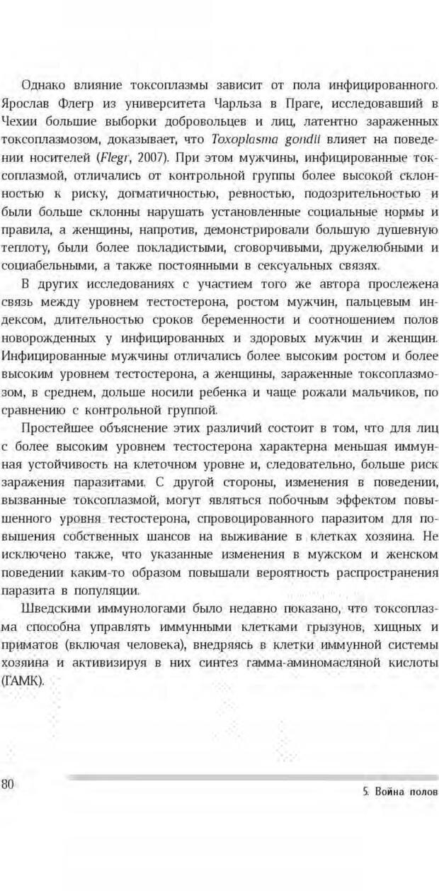 PDF. Антропология пола. Бутовская М. Л. Страница 76. Читать онлайн