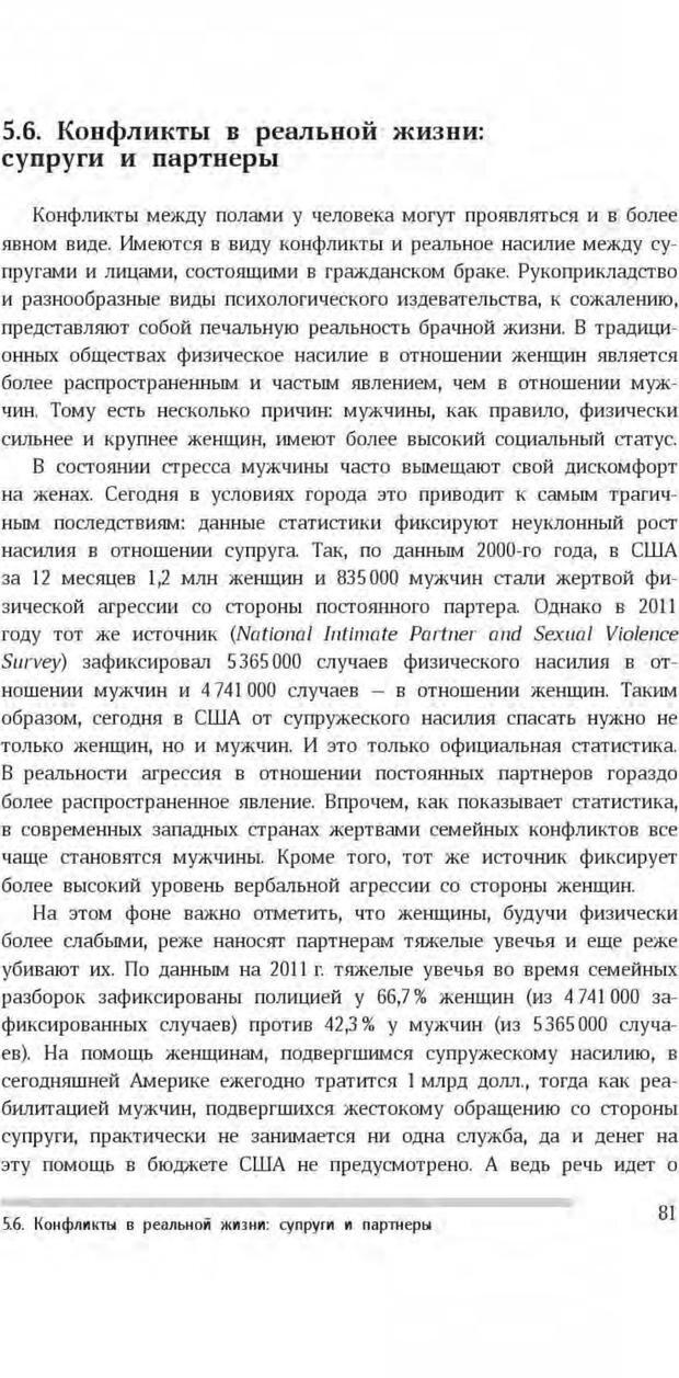 PDF. Антропология пола. Бутовская М. Л. Страница 77. Читать онлайн