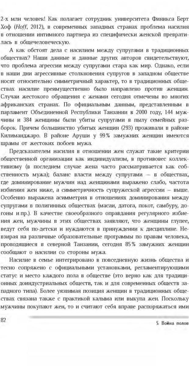 PDF. Антропология пола. Бутовская М. Л. Страница 78. Читать онлайн