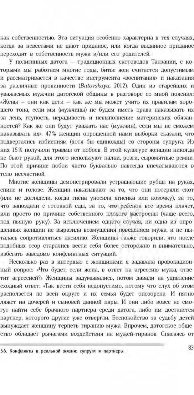 PDF. Антропология пола. Бутовская М. Л. Страница 79. Читать онлайн