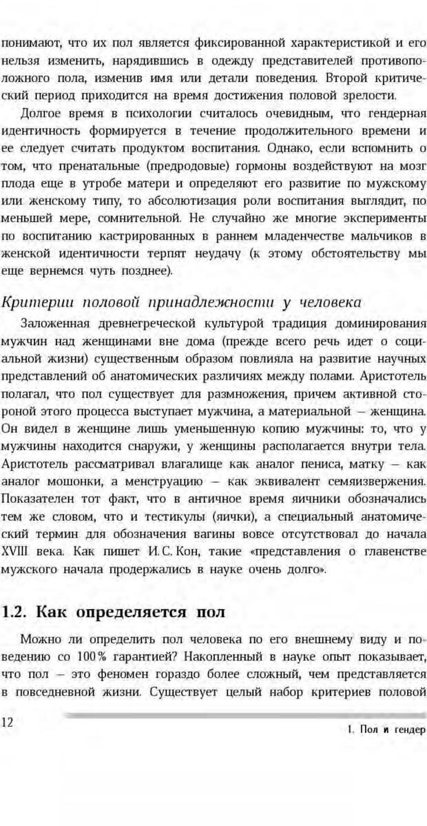 PDF. Антропология пола. Бутовская М. Л. Страница 8. Читать онлайн
