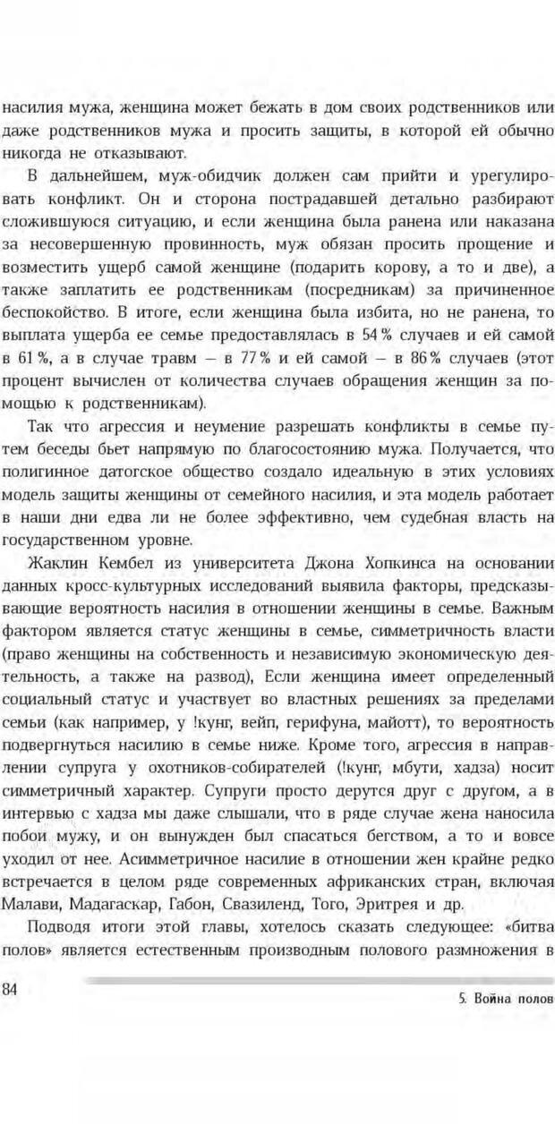 PDF. Антропология пола. Бутовская М. Л. Страница 80. Читать онлайн