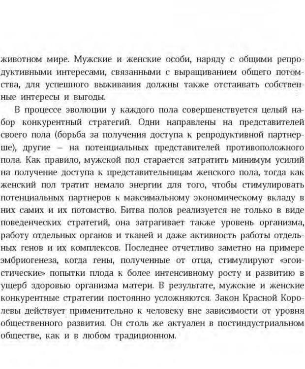 PDF. Антропология пола. Бутовская М. Л. Страница 81. Читать онлайн