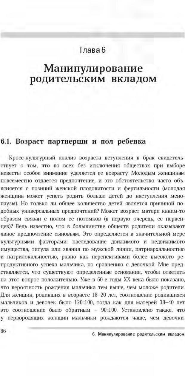 PDF. Антропология пола. Бутовская М. Л. Страница 82. Читать онлайн