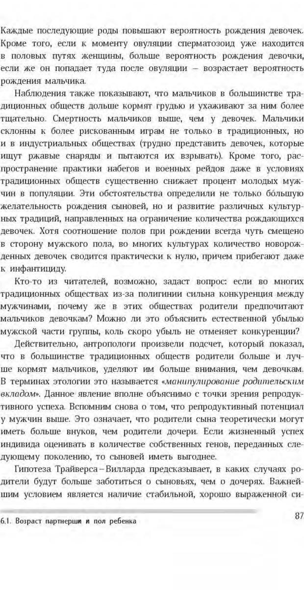 PDF. Антропология пола. Бутовская М. Л. Страница 83. Читать онлайн