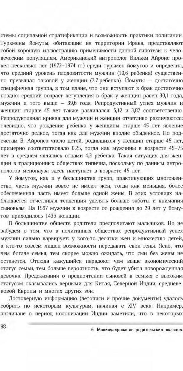 PDF. Антропология пола. Бутовская М. Л. Страница 84. Читать онлайн