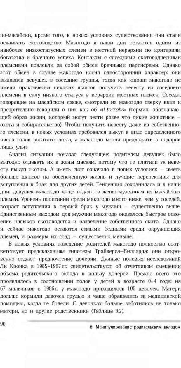 PDF. Антропология пола. Бутовская М. Л. Страница 86. Читать онлайн
