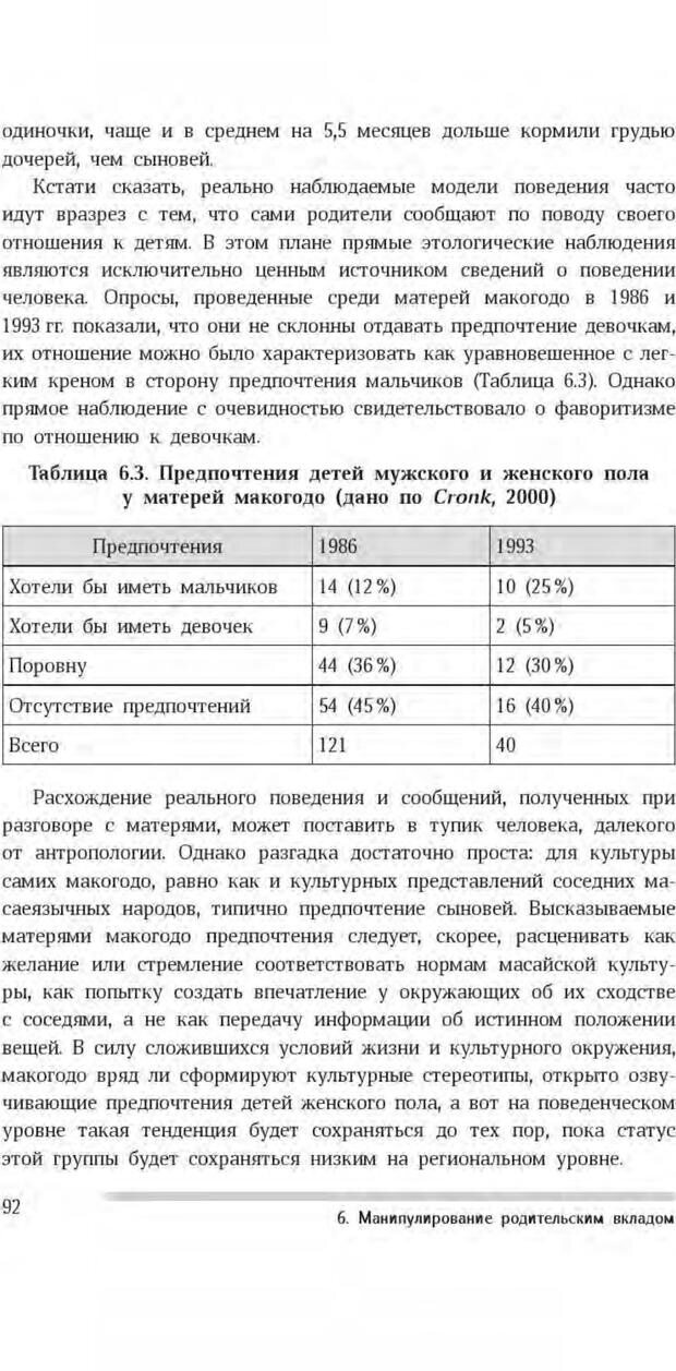 PDF. Антропология пола. Бутовская М. Л. Страница 88. Читать онлайн