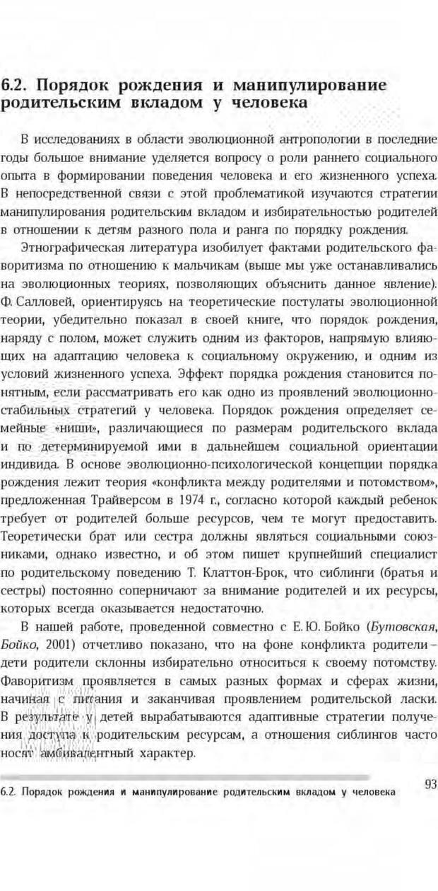 PDF. Антропология пола. Бутовская М. Л. Страница 89. Читать онлайн