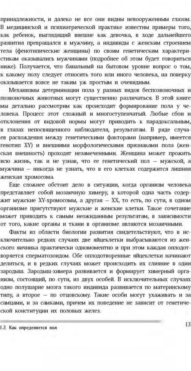 PDF. Антропология пола. Бутовская М. Л. Страница 9. Читать онлайн