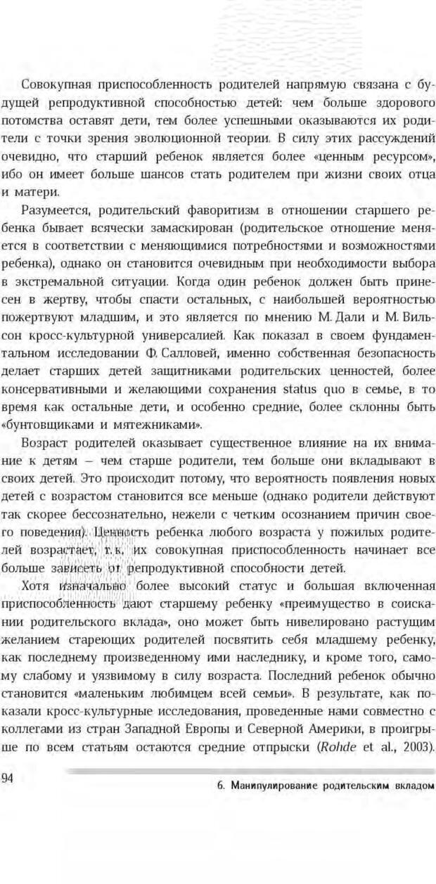 PDF. Антропология пола. Бутовская М. Л. Страница 90. Читать онлайн