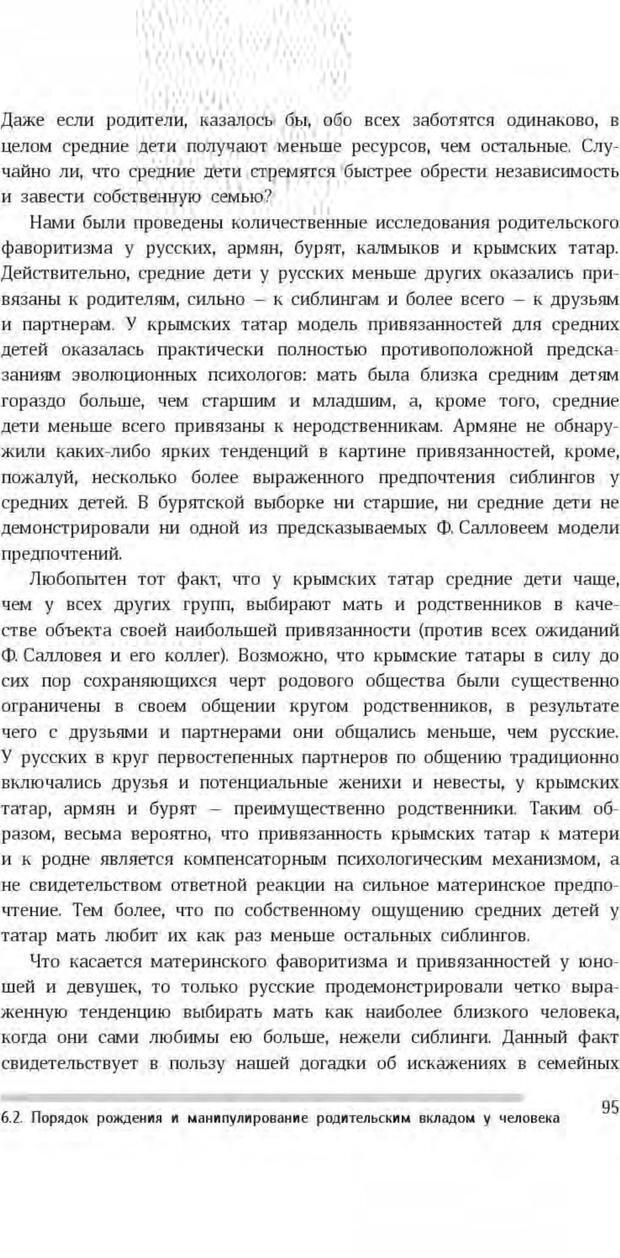 PDF. Антропология пола. Бутовская М. Л. Страница 91. Читать онлайн