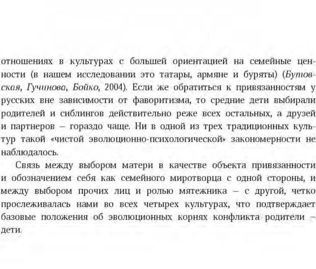 PDF. Антропология пола. Бутовская М. Л. Страница 92. Читать онлайн