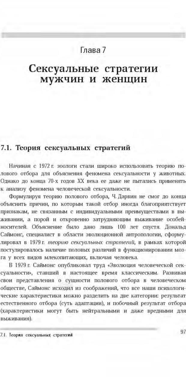 PDF. Антропология пола. Бутовская М. Л. Страница 93. Читать онлайн