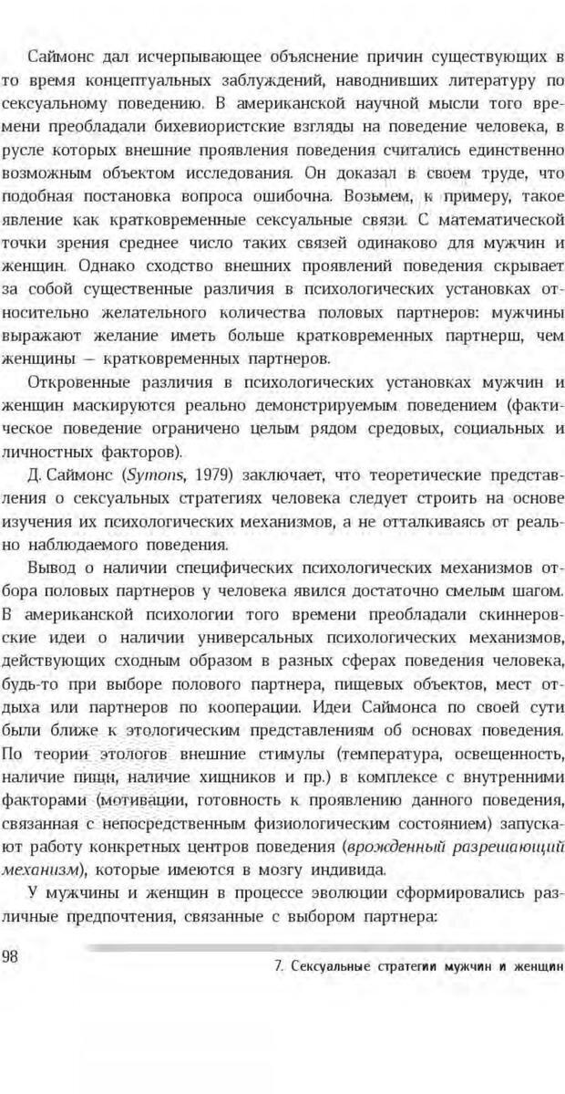 PDF. Антропология пола. Бутовская М. Л. Страница 94. Читать онлайн