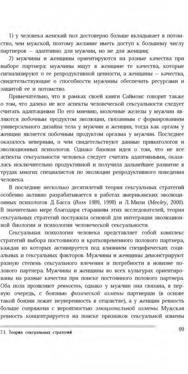 PDF. Антропология пола. Бутовская М. Л. Страница 95. Читать онлайн