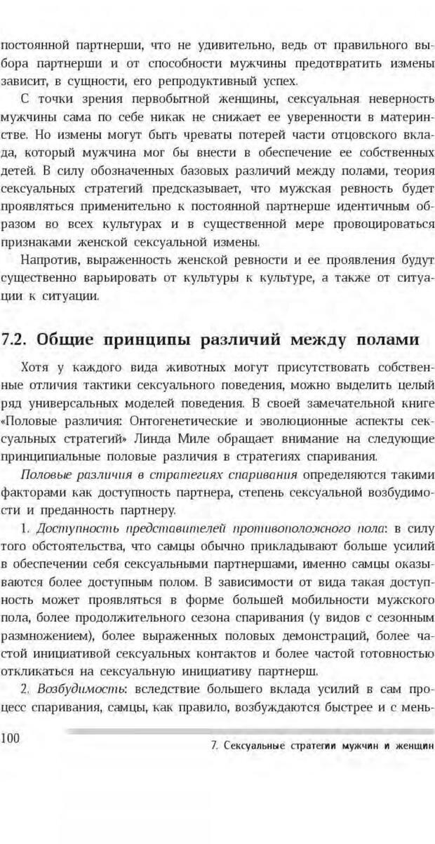 PDF. Антропология пола. Бутовская М. Л. Страница 96. Читать онлайн