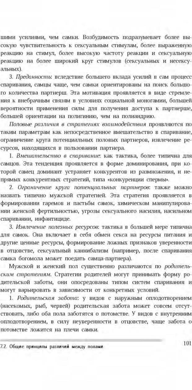 PDF. Антропология пола. Бутовская М. Л. Страница 97. Читать онлайн