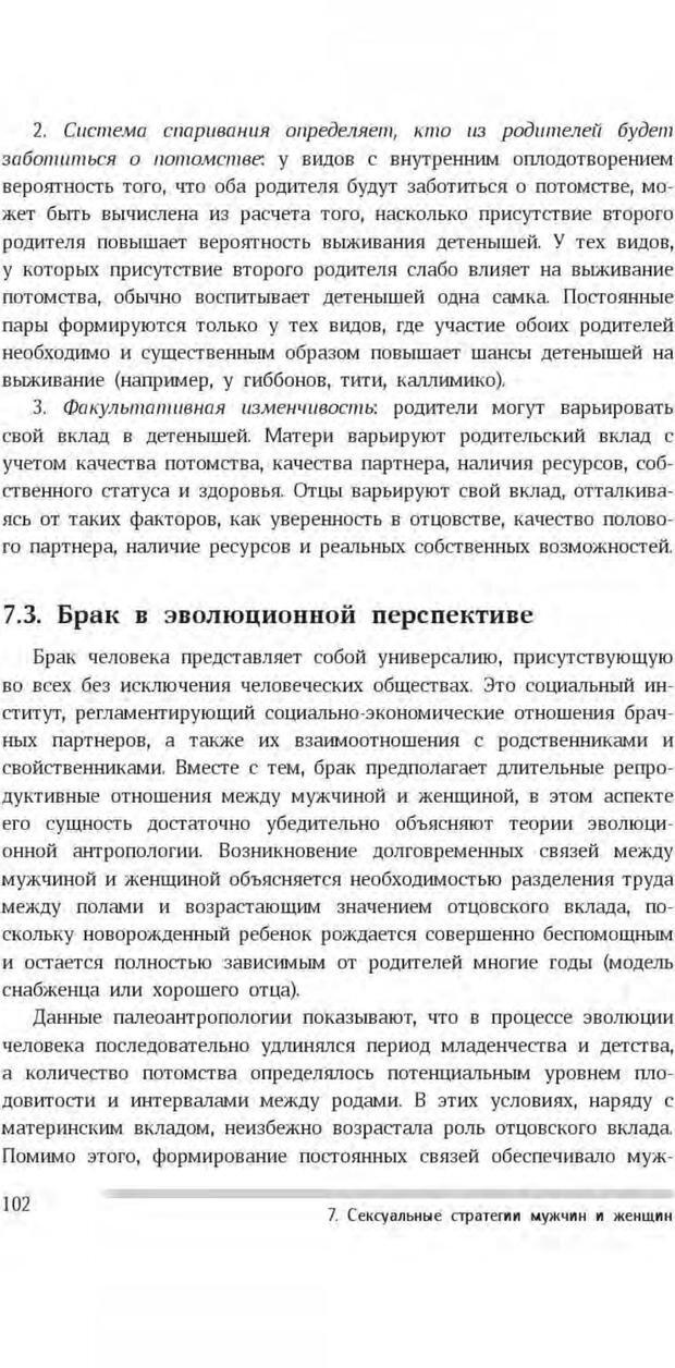 PDF. Антропология пола. Бутовская М. Л. Страница 98. Читать онлайн