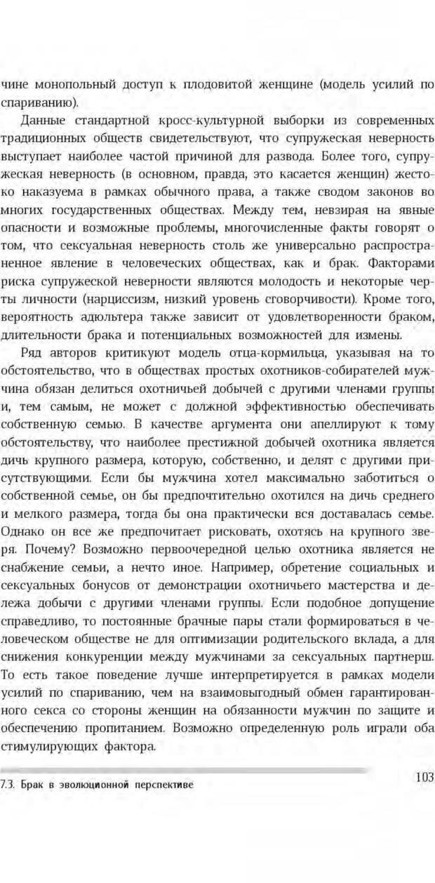 PDF. Антропология пола. Бутовская М. Л. Страница 99. Читать онлайн