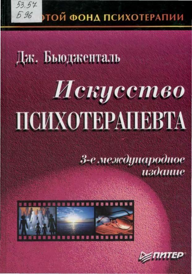 PDF. Искусство психотерапевта. Бьюдженталь Д. Страница 1. Читать онлайн