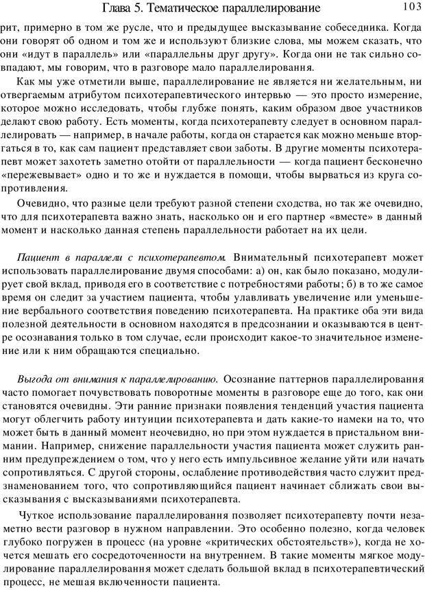 PDF. Искусство психотерапевта. Бьюдженталь Д. Страница 100. Читать онлайн