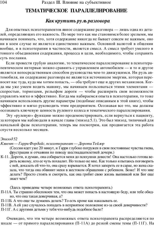 PDF. Искусство психотерапевта. Бьюдженталь Д. Страница 101. Читать онлайн
