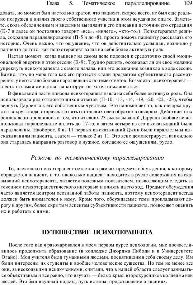 PDF. Искусство психотерапевта. Бьюдженталь Д. Страница 106. Читать онлайн