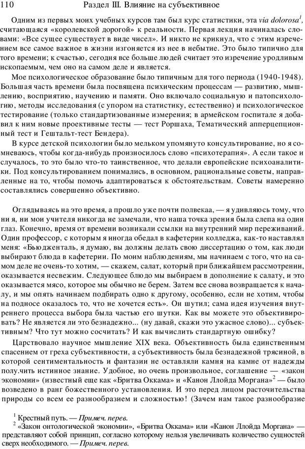 PDF. Искусство психотерапевта. Бьюдженталь Д. Страница 107. Читать онлайн