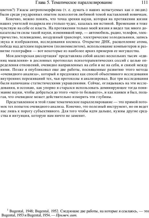 PDF. Искусство психотерапевта. Бьюдженталь Д. Страница 108. Читать онлайн