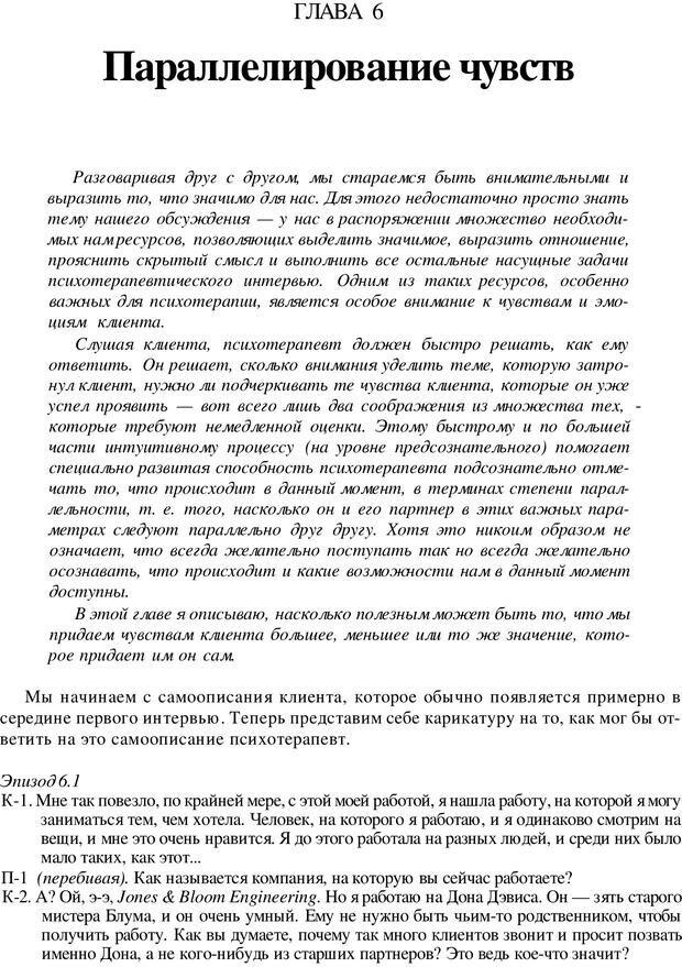 PDF. Искусство психотерапевта. Бьюдженталь Д. Страница 109. Читать онлайн