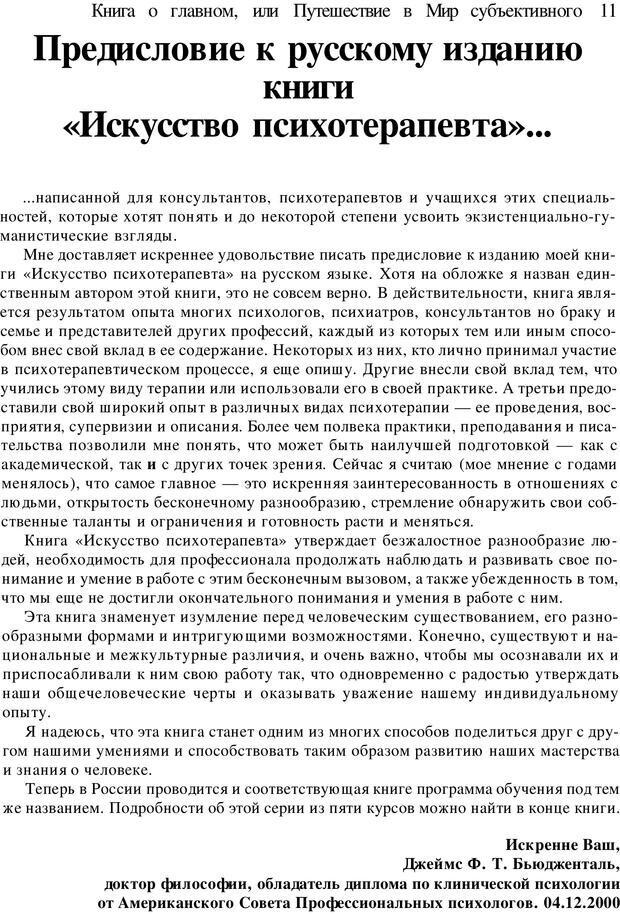 PDF. Искусство психотерапевта. Бьюдженталь Д. Страница 11. Читать онлайн