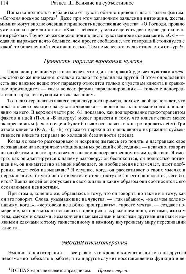 PDF. Искусство психотерапевта. Бьюдженталь Д. Страница 111. Читать онлайн
